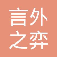 天津言外之弈图书有限责任公司