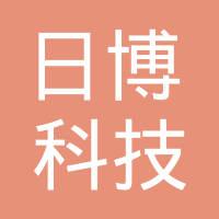 天津日博科技有限公司