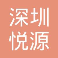 深圳市悦源电子商务有限公司