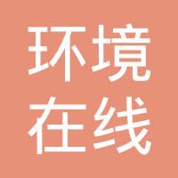 环境在线(北京)国际旅行社有限公司雅宝路营业部