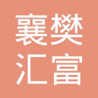 襄樊汇富金属回收有限公司枣阳市报废汽车回收(拆解)分公司