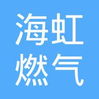 海口长德社会福利发运公司海虹燃气服务部