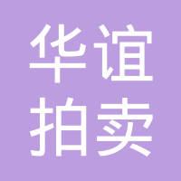 保利华谊(上海)拍卖有限公司