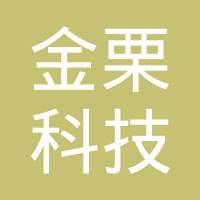 四川金栗科技有限公司