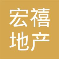 山西宏禧房地产开发有限公司