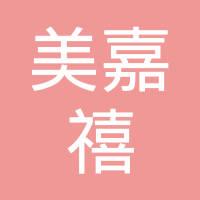北京美嘉禧商贸有限公司