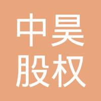 嘉兴中昊股权投资管理有限公司