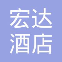 潍坊宏达酒店管理有限公司