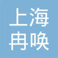 上海冉唤工程机械有限公司