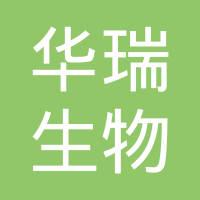 华瑞(湖北)生物股份有限公司
