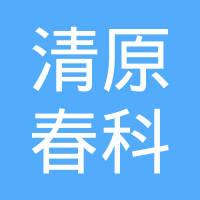 清原春科农产品开发有限公司