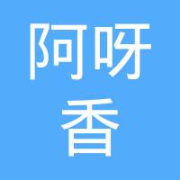 汉川市阿呀香食品有限公司
