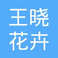 邓州市王晓花卉种植有限公司