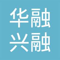 芜湖华融兴融投资合伙企业(有限合伙)