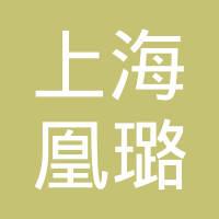 上海凰璐广告展览有限公司