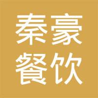 建始秦豪餐饮服务有限公司