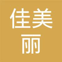 襄樊佳美丽美容美发有限公司谷城花都佳美造型时尚店