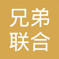 北京兄弟联合投资有限公司