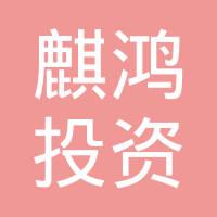 上海麒鸿投资中心(有限合伙)