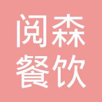 襄阳阅森餐饮管理有限公司