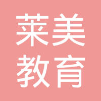宜昌莱美教育咨询有限公司