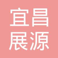 宜昌展源广告装饰有限公司