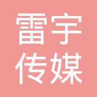 海南雷宇传媒有限公司