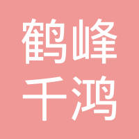 鹤峰千鸿电子商务有限公司