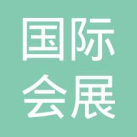 郑州国际会展中心有限公司