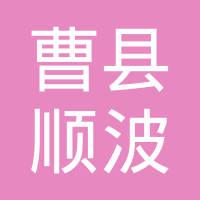 曹县顺波电子商务有限公司