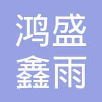 大连鸿盛鑫雨文化传播有限公司