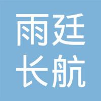 潍坊雨廷长航贸易有限公司