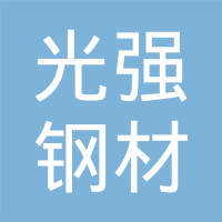 青州市光强钢材有限公司
