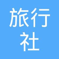 韶关市中国旅行社